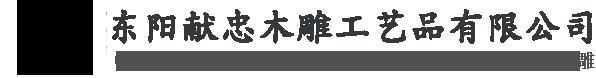 東陽市獻忠木(mu)雕中式裝飾(shi)有限公(gong)司